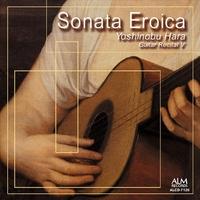 ソナタ・エロイカ~19世紀ギターの響き~ [原善伸ギターリサイタルV]